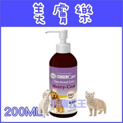 *貓狗大王*Haipet發育寶-S 營養保健系列Omega3美膚樂 犬貓適用-200ml