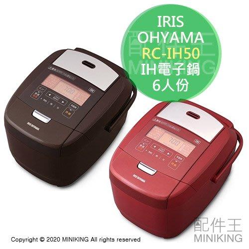 日本代購 空運 2020新款 IRIS OHYAMA RC-IH50 IH電子鍋 電鍋 大火力 6人份 玄米 食物纖維米