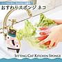 現貨 日本造型貓海棉刷/ 三層清潔菜瓜布 顏色...