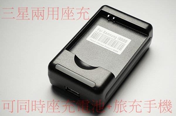 ☆手機寶藏點☆ Samsung I9000兩用座充 適用i9000/i9001/i9003/i9070 批發