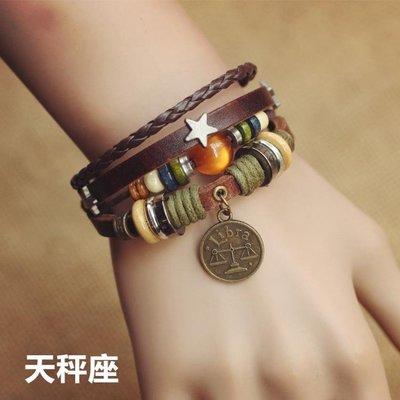 原宿風歐美時尚潮流鉚釘手鍊星座手皮手繩日韓國飾品男女款情侶款