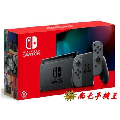 〝南屯手機王〞任天堂 Nintendo Switch 電力加強版 灰 HAC-001(-01)【直購價】