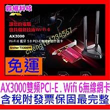 【全新公司貨開發票】TP-LINK Archer TX3000E AX3000雙頻PCI-E wifi6 無線網路卡