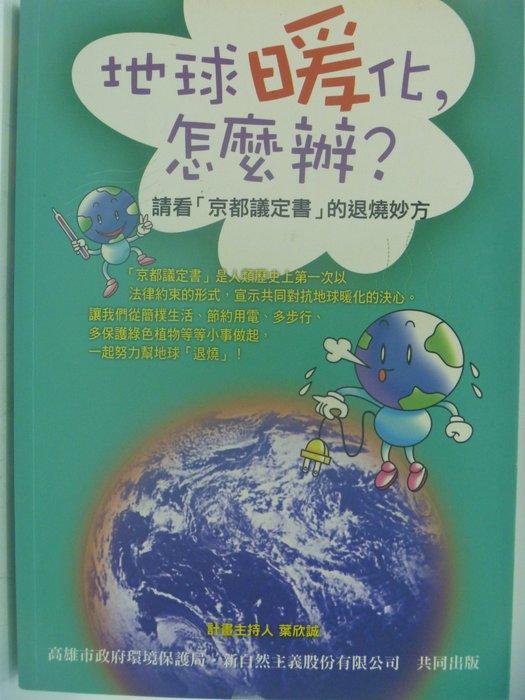 【月界二手書店】地球暖化,怎麼辦?請看「京都議定書」的退燒妙方?_葉欣誠_新自然主義出版_原價250 〖科學〗CBF