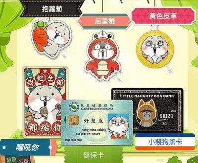 好想兔 健保卡 /悠遊卡/造型悠遊卡鑰匙圈