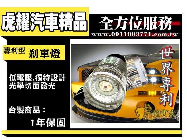 虎耀汽車精品~世界專利型 雙芯 鋁合金 剎車燈