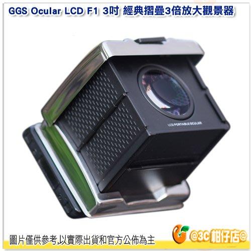 附護目鏡 GGS Ocular LCD F1 3吋經典摺疊3倍放大觀景器 公司貨  適 FUJIFILM X-E3