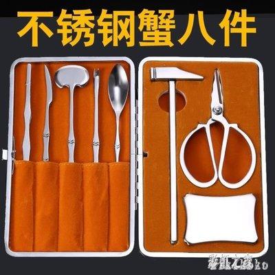 吃蟹工具  蟹八件不銹鋼家用剝螃蟹神器蟹鉗夾大閘蟹鉗子拆蟹剪刀 XY8339