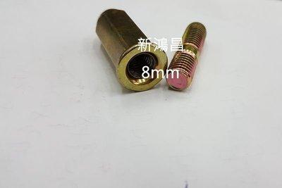 【新鴻昌】排氣管螺絲 雙頭螺絲 8mm KYMCO