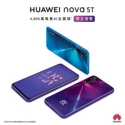 熱賣點 華為 Nova 5T  全新 8+128 Gb香港版 行貨 黑藍紫 nova 5 mk