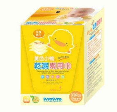 黃色小鴨嬰幼兒乾濕兩用巾