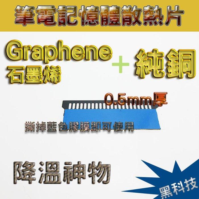 石墨烯 Graphene + 純銅 筆記型電腦記憶體散熱片 Notebook Ram cooling fin 筆電散熱片