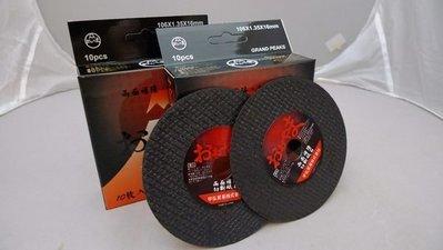 附發票*東北五金*專業日本進口大山高品質 砂輪片 切斷片 切片 切割片 (雙網) 1.35mm 優惠價!