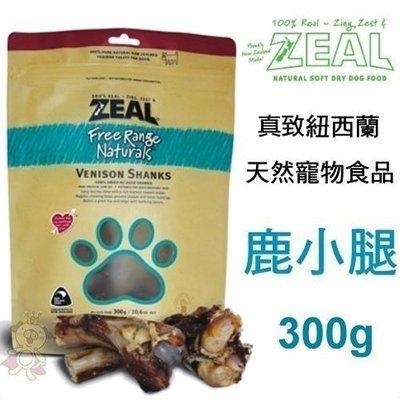 【ZEAL真致】 100%紐西蘭寵物點心《鹿小腿》300g 狗零食 台北市