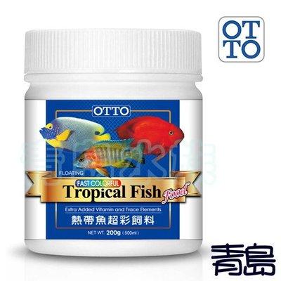 E。。。青島水族。。。FF-07L台灣OTTO奧圖---熱帶魚超彩飼料 小型魚皆可用==200g/500ml