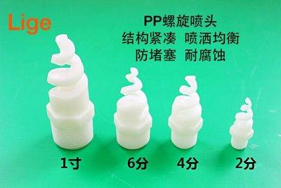 阿里家 PP螺旋噴嘴 工業噴淋頭 脫硫除塵 廢氣洗滌塔 氣體冷卻 塑料噴頭/訂單滿200元出貨/批量可議價