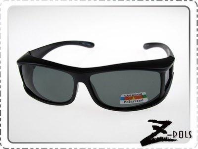 可包覆近視眼鏡於眼鏡內!【Z-POLS代理專業款】近視專用!舒適Polarized寶麗來偏光太陽眼鏡