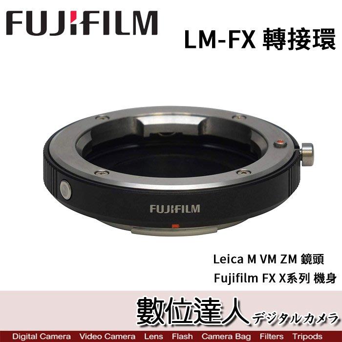 【數位達人】FUJI 原廠 富士 轉接環 / LM-FX / Leica M LM 轉 FUJI FX X 系列 轉接環