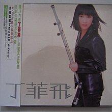 丁菲飛 - 同名 CD (附側紙 及 膠外盒)