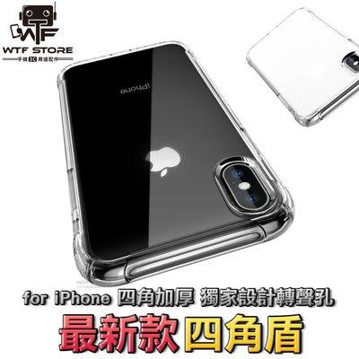 正版四角盾 IPhone X 空壓殼 IPhone7 IPhone8 Plus IX 6s I7plus 手機殼 犀牛盾