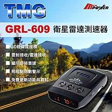 【禾笙科技】免運免費安裝 TMG GRL-609 衛星雷達測速器 固定照相 雷達接收 支援WIN10更新 GRL6 15