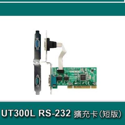 【開心驛站】UPMOST 登昌恆 UT300L RS-232 擴充卡 短版