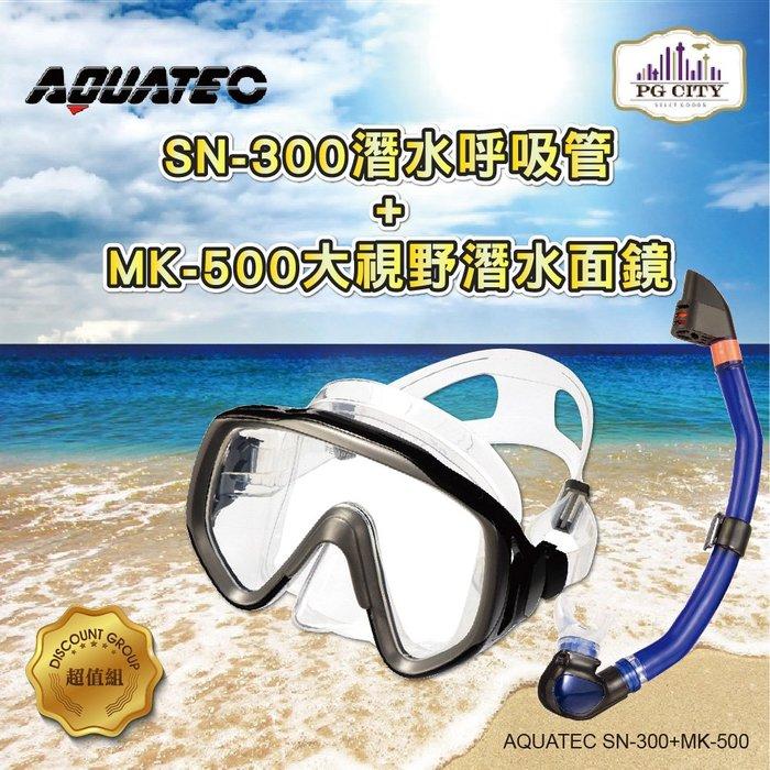 AQUATEC SN-300 乾式潛水呼吸管 + MK-500 大視野潛水面鏡 優惠組 PG CITY