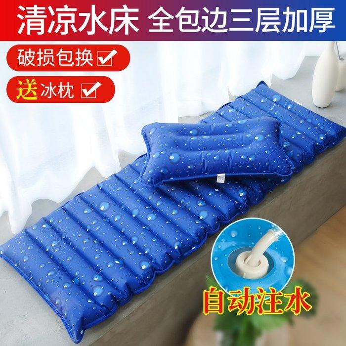 爆款熱銷-水床夏天單人雙人水床墊水席涼席家用降溫水墊學生宿舍冰墊床墊