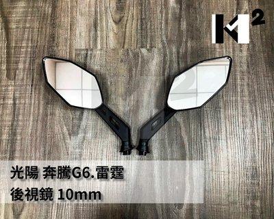 材料王*光陽 奔騰 G6.雷霆 ABS 原廠型 10mm 車鏡.後視鏡.後照鏡.照後鏡 左/右(單邊售價)*
