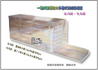 【魚舖子水族】一體成型壓克力多層式滴流過濾盒(2.9尺)~便宜賣