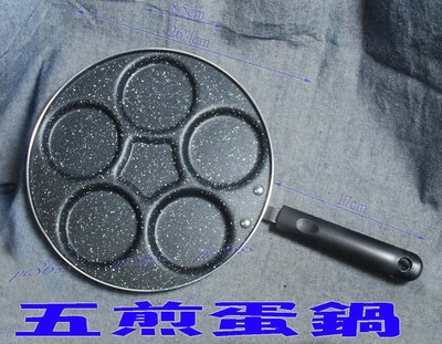 世界大牌』五煎蛋鍋 (可做淺的 車輪餅 淺紅豆餅機淺 紅豆餅模 淺紅豆餅爐 淺煎蛋盤 )