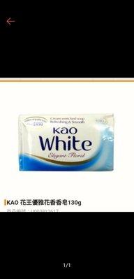 KAO 花王優雅花香香皂130g
