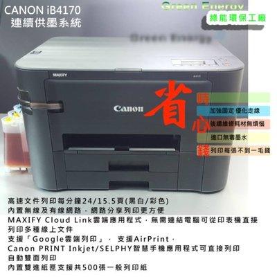 【綠能】Canon iB4170極速印表機+連續供墨 (500張大進紙槽+Wi-Fi+雙面列印+LAN)