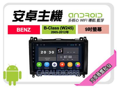 【提供七天鑑賞】賓士 B-Class W245 05-12年 安卓主機 9吋+藍芽+WIFI+手機雙向互聯+保固一年