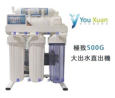 *業界首發*YOWSHAN極致500G大出水直接輸出RO機/免壓力桶/逆滲透純水機,配置全不鏽鋼鵝頸,首發價7500元。