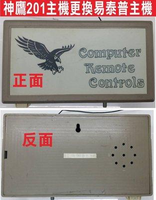 遙控器達人神鷹SE-201更換易泰普主機 傳統鐵捲門 遙控距離遠 遙控遺失可自行改號 防盜拷 防掃瞄 有保障 遙控
