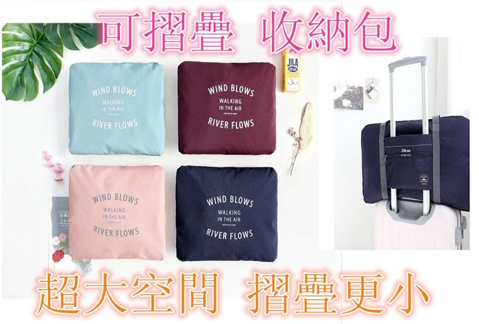 可摺疊 行李收耐包 旅行包 收納包 出國旅行箱 衣物收納包 大行李包 行李收納袋 摺疊包