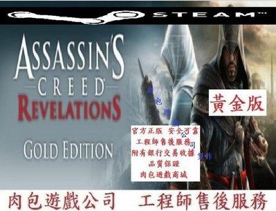 PC版 黃金版 肉包 STEAM 刺客教條:啟示錄 Assassin's Creed Revelations Gold