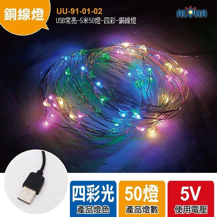 阿囉哈LED大賣場 led線燈【UU-91-01-02】USB常亮-5米50燈-四彩-銅線燈 聖誕裝飾燈DIY勞作