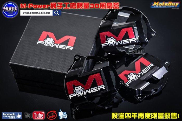 ☆麥可倉庫機車精品☆【Monkey Power猴子工廠 限量 3D 風扇蓋】光陽車系 下單區