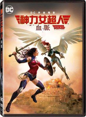 合友唱片 面交 自取 神力女超人 血脈 (DVD) Wonder Woman: Bloodlines