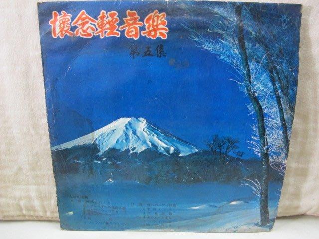 二手舖 NO.3277 黑膠唱片 懷念輕音樂第五集 日本第一流樂師演奏 非復刻版 稀少盤