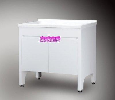 ¢魔法廚房*台製人造石白色洗衣台陽洗台U-380發泡桶身(80CM)固定式洗衣板 立柱型 送康寧盤