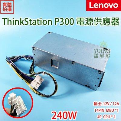 【漾屏屋】含稅 Lenovo 聯想 P300 240W 原廠 電源供應器 12V 12A 54Y8911