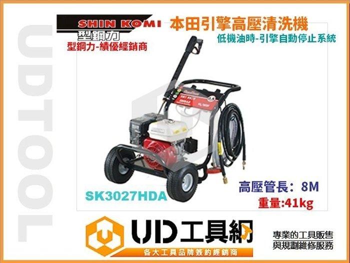 @UD工具網@型鋼力 SHIN KOMI SK3027HDA 6.5HP 搭配HONDA引擎 高壓清洗機 洗車機 沖洗機