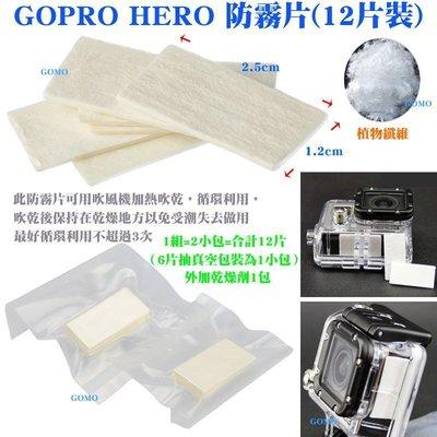 【GOPRO HERO防霧片(12片裝)】運動DV相機攝影機HERO23+4SJ50006000AEE小米小蟻防霧插片用
