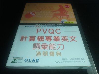 *掛著賣書舖*《PVQC計算機專業英文詞彙能力通關寶典》9789862389669|戴建耘‧e檢研究團隊|台科大|八成新