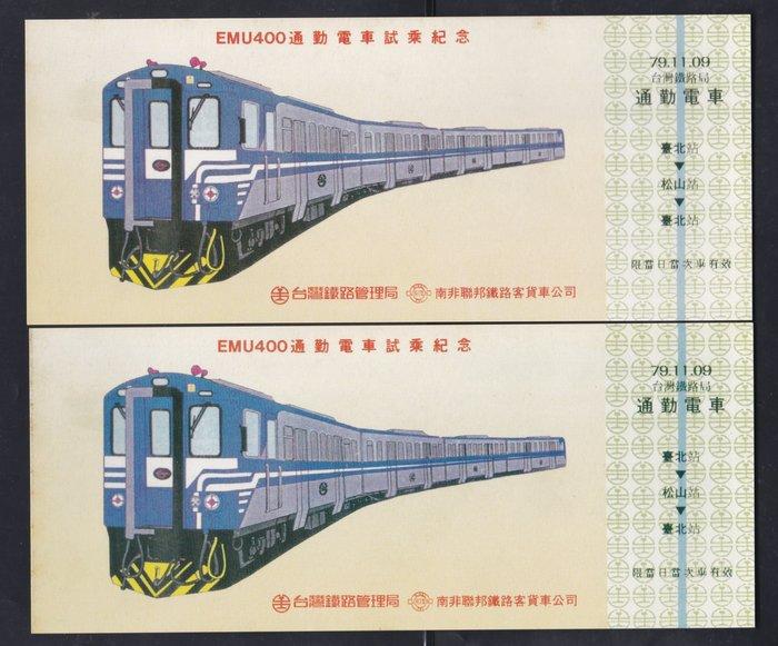 W6-01--臺灣鐵路79年--EMU400 通勤電車試承紀念(台北-松山-台北) 2張一標--