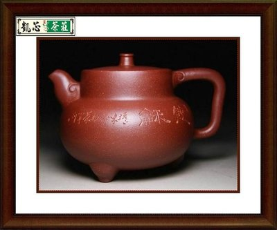 [凱芯茶莊]國家級工藝美術師徐小平全手工內壁印黃龍山四號井雞眼砂底槽清來福壺