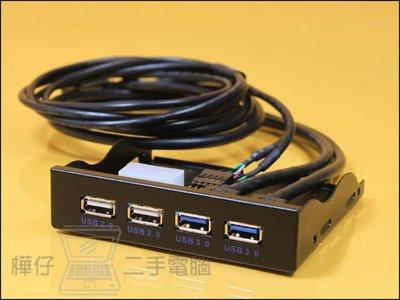 【樺仔3C】軟碟機位 USB3.0 加 USB2.0 擴充面板 可接原生19Pin 跟9Pin孔位 USB3.0軟碟機位擴充